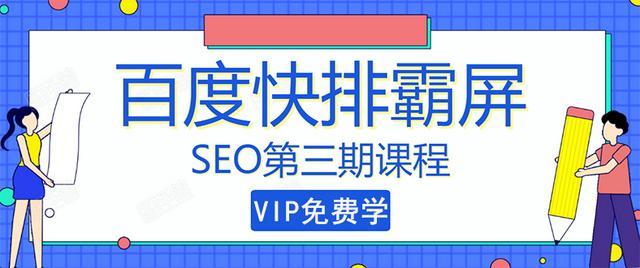 seo快排技术之万权: 百度SEO快排霸屏第三期,快速获取排名流量(视频课程)