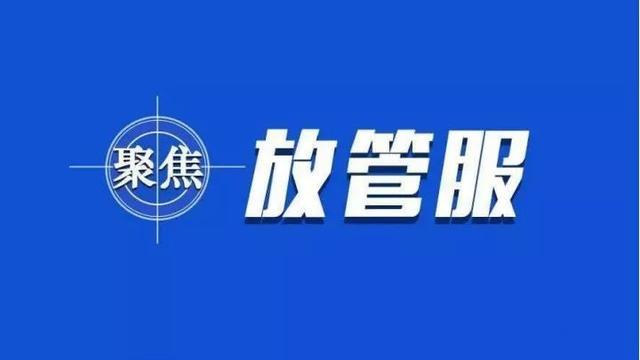 《中共赤峰市委赤峰市人民政府关于深化放管服改革优化营商环境的实施意见》之一最全解读看这里(图1)