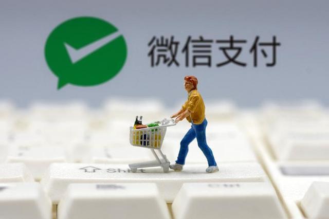 """微信群支付""""猫腻""""被察觉,用户一直蒙在鼓里?央行终于出手了-微信群群发布-iqzg.com"""