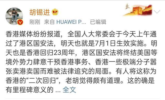 黄之锋宣布退出港独组织,胡锡进喊话卖港卖国分子:抓紧点