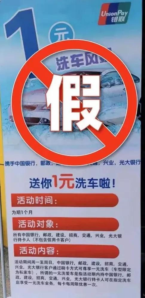 """央视曝光""""1元洗车""""新骗局:分分钟刷爆你的银行卡插图"""
