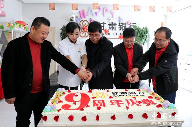甘肃银行甘谷支行举办趣味运动会庆祝成立九周年