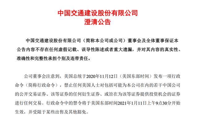 中国交建:目前生产经营正常,正评估美国总统行政命令潜在的影响