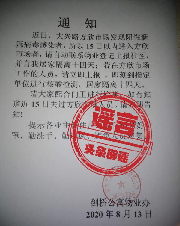 谣言:西安方欣市场发现新冠病毒感染者