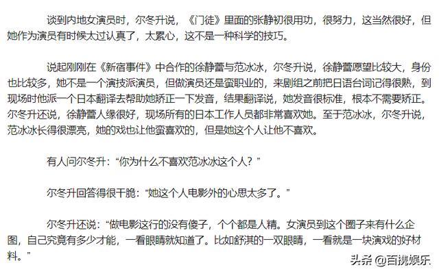尔冬升怼爱豆演戏没天分,其实看他十年前怎么说范冰冰就知道了【www.smxdc.net】 全球新闻风头榜 第3张