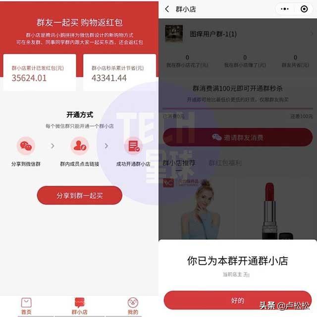 """微信群上线""""群小店""""功能-微信群群发布-iqzg.com"""