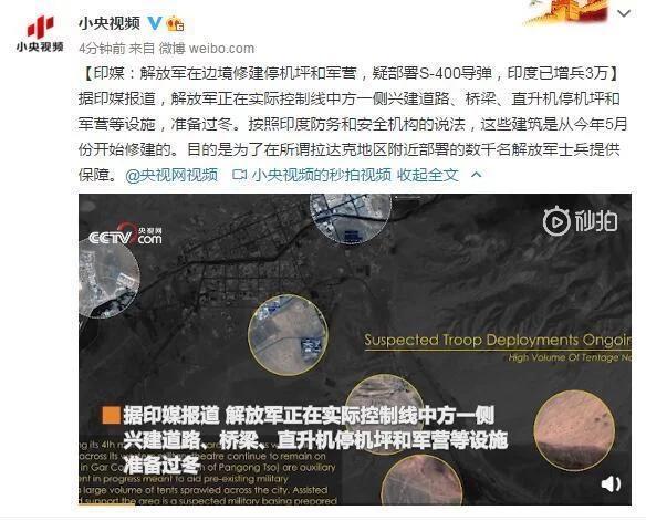 重磅!中印边境中国抢先部署S400,印度连S400影子还没看到,看来中俄关系比俄印铁www.smxdc.net
