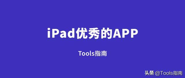 分享几款超优秀的iPad软件,每一款都值得体验!太赞了插图1