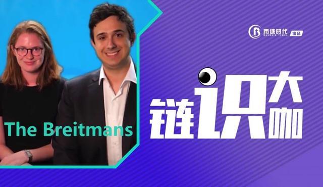 Tezos创始人Breitman夫妇情定加密世界携手共筑辉煌-今日股票_股票分析_股票吧
