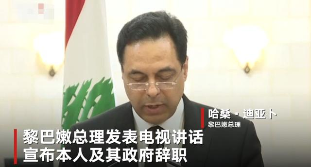 黎巴嫩总理宣布政府辞职 称大爆炸是地方腐败的结果