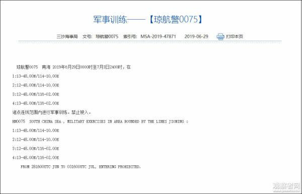 中国在南海试射导弹?国防部回应www.smxdc.net