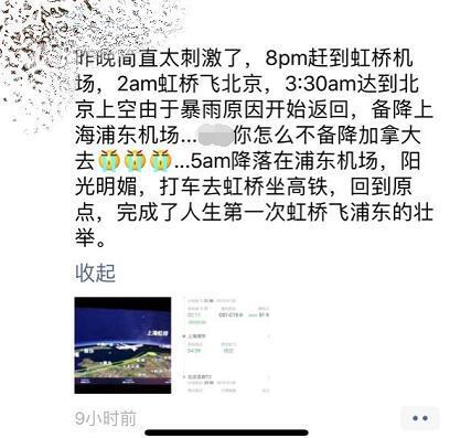 """""""一张机票飞4次!""""东航京沪线一航班因北京雷雨经历""""奇妙旅程"""""""