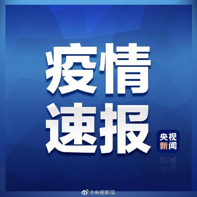 浙江新增1例无症状原计划在京考研
