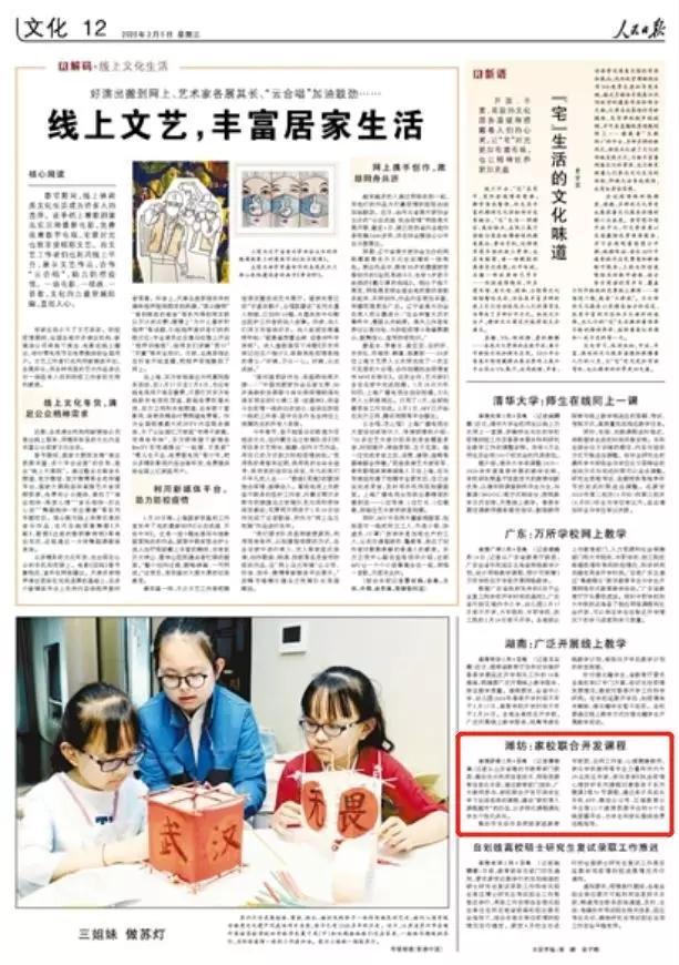 """人民日报点赞潍坊""""课程超市"""":家校联合开发内容多样个性"""