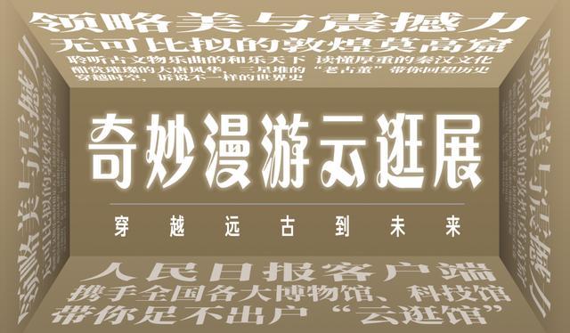 """3D动漫奇妙旅行百度云,国宝在""""云端"""":人民日报客户端邀你博物馆奇妙游"""