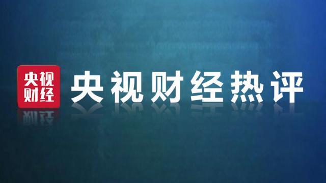 央视财经热评丨用生猪期货交易构筑产业防波堤_极速赛车微信群