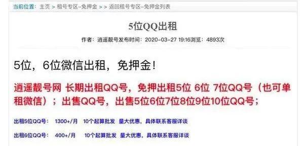 有QQ和微信群的注意,官方发布重要提醒-微信群群发布-iqzg.com