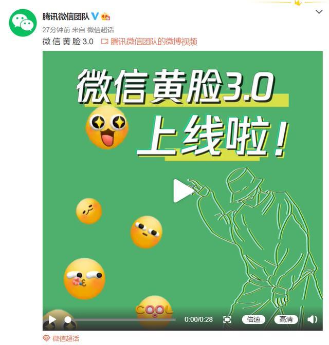 微信群官方IP表情黄脸3.0正式上线-微信群群发布-iqzg.com