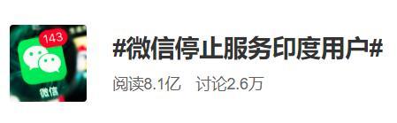 微信群在印度被封禁?中国驻印使馆回应-微信群群发布-iqzg.com