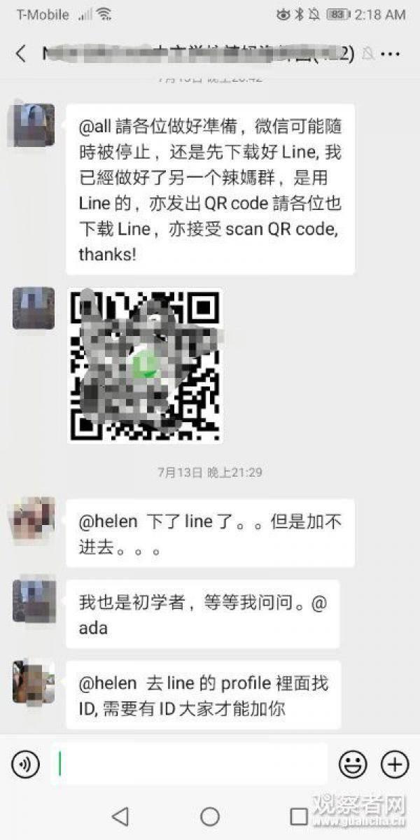 TikTok之后是微信群?美国华人圈流言四起,我们聊了聊如何应对-微信群群发布-iqzg.com