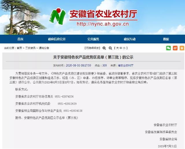 安徽省特色農產品優勢名單公布(第三批)可有你家鄉的特產?