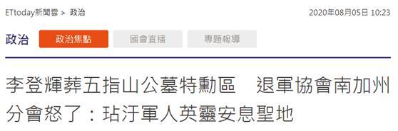 李登辉被曝将葬在五指山军人公墓,台湾退伍军人怒了:他会玷污军人安息之地