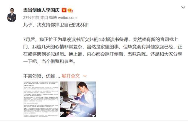 俞渝夫妇被儿子告上法庭,李国庆发微博质疑