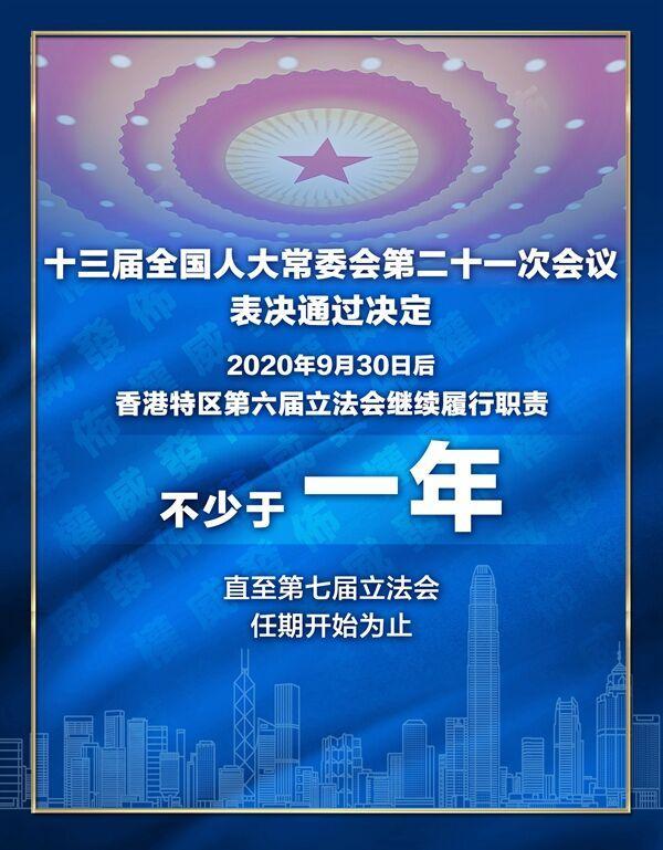 全国人民代表大会常务委员会关于香港特别行政区第六届立法会继续履行职责的决定