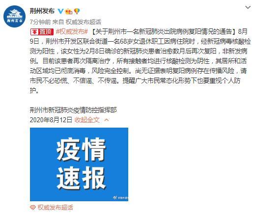 湖北荆州通报一名确诊新冠肺炎患者治愈数月后复阳情况