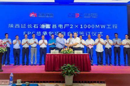 喜讯!延安首个百万千瓦超超临界火电项目EPC合同正式签约-今日股票_股票分析_股票吧
