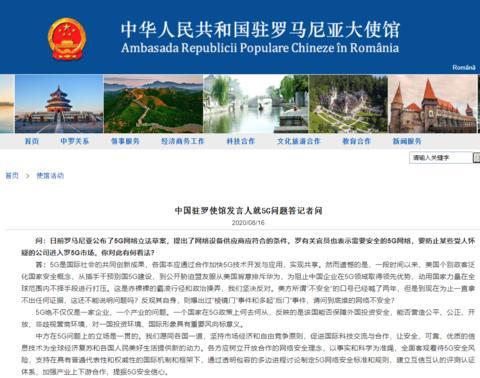 罗马尼亚5G市场排除华为?中使馆回应www.smxdc.net