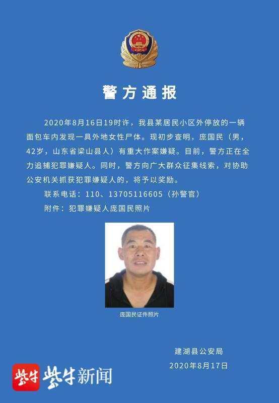 小区门口面包车发现一具女尸,警方悬赏抓犯罪嫌疑人www.smxdc.net