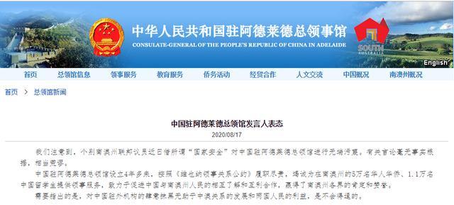 中国驻阿德莱德总领馆驳斥澳议员无端污蔑、要求关闭领馆:相当荒谬,不会得逞www.smxdc.net