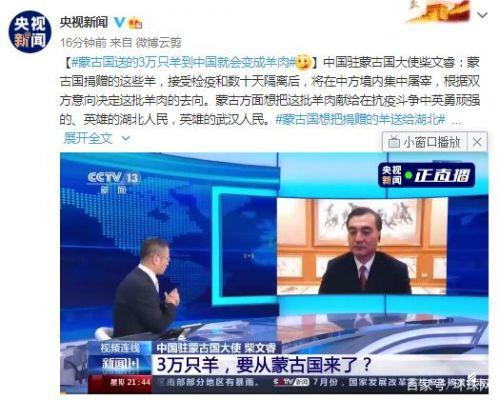 蒙古国送的3万只羊会变成羊肉怎么回事?蒙古国为什么送3万只羊www.smxdc.net