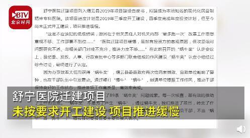 """因工作推进缓慢,浙江一县两单位被颁发""""蜗牛奖""""www.smxdc.net"""