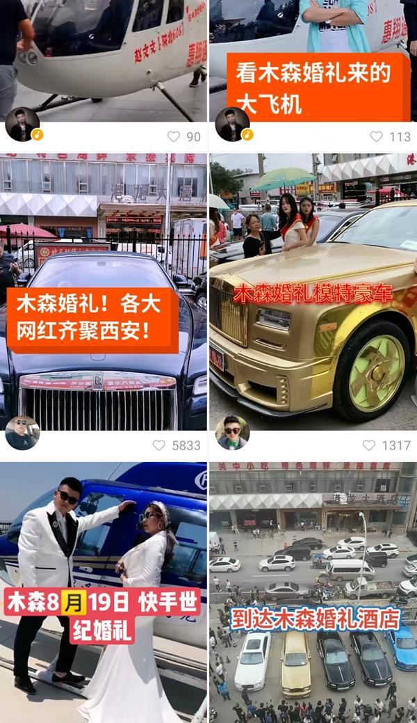 观点丨西安网红婚礼大操大办 不能罔顾价值导向www.smxdc.net