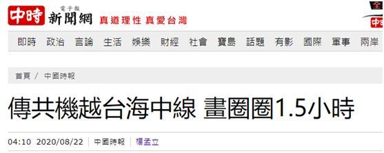 """台媒再曝解放军战机越""""海峡中线""""飞行1.5小时www.smxdc.net"""