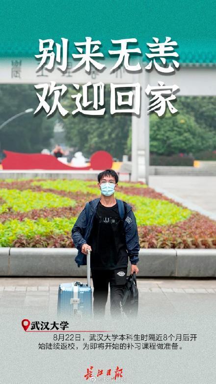 欢迎回家!刚刚,武汉迎来第一批返校大学生www.smxdc.net 全球新闻风头榜 第2张