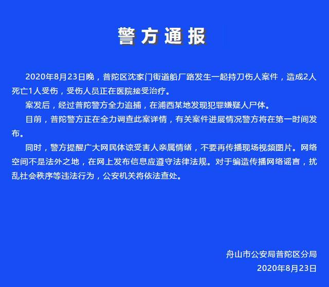 浙江舟山发生持刀伤人案致2死1伤 警方已发现嫌犯尸体www.smxdc.net