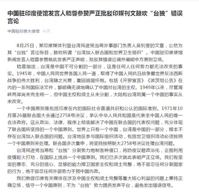 """中国驻印度使馆发言人严正批驳印媒刊文鼓吹""""台独""""错误言论www.smxdc.net"""