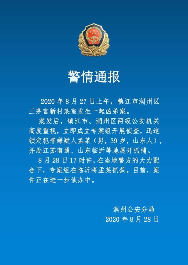 镇江杀害10岁男童嫌犯落网:系被害人舅舅 疑因家庭纠纷www.smxdc.net