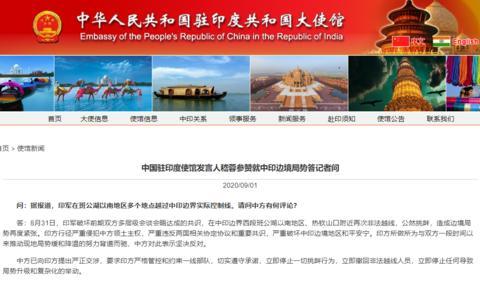 印军再次非法越线挑衅,中使馆:要求印方立即停止一切挑衅行为www.smxdc.net