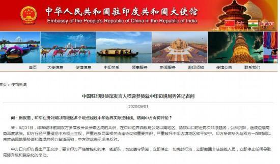 驻印度使馆:印军再次非法越线,中方已提出严正交涉www.smxdc.net