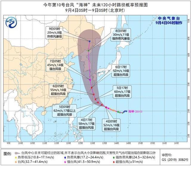 """台风""""海神""""加强为超强台风级 最大风力可达16级www.smxdc.net"""