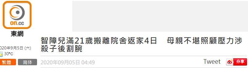 香港今晨这一幕令人唏嘘,母亲勒死智障儿后疑企图割腕自尽www.smxdc.net