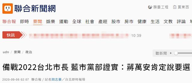 国民党台北市党部称蒋万安确定要选2022台北市长,蒋万安回应www.smxdc.net