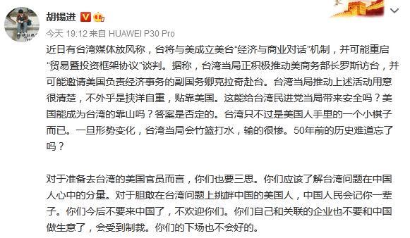 胡锡进:胆敢在台湾问题上挑衅中国的美国官员,会受到制裁【www.smxdc.net】