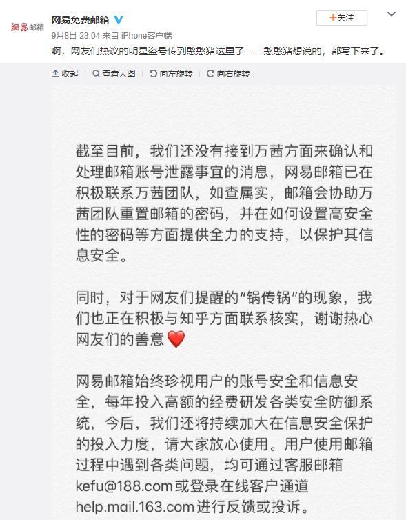 女星万茜陷入风波 甩锅账号被盗:网易邮箱官方回应【www.smxdc.net】