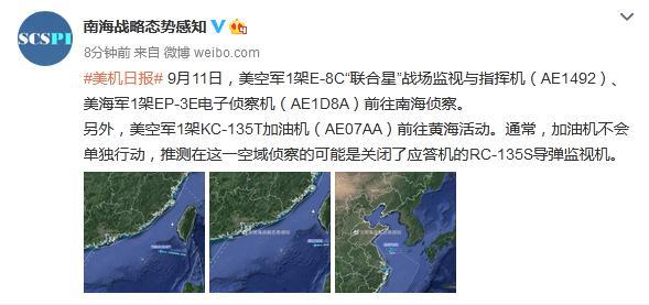 美空军军机、海军军机同日前往南海侦察,一架加油机前往黄海活动【www.smxdc.net】