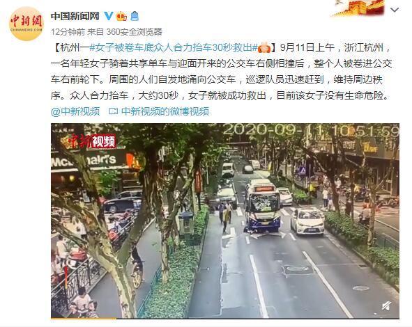 杭州一女子被卷车底众人合力抬车30秒救出【www.smxdc.net】